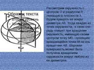 Рассмотрим окружность с центром О и радиусом R , лежащую в плоскости λ. Будем