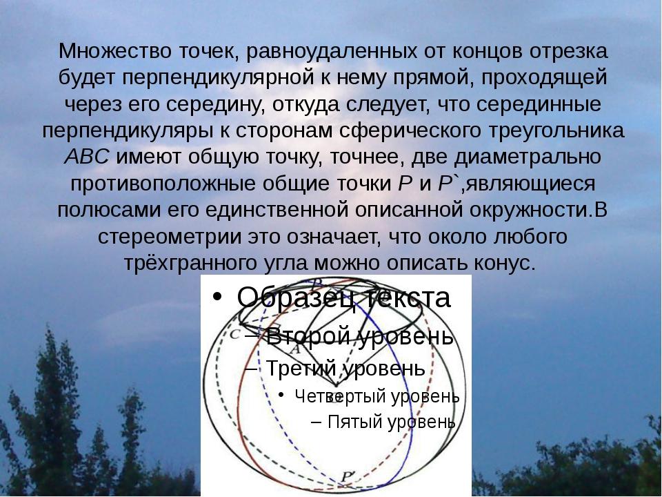 Множество точек, равноудаленных от концов отрезка будет перпендикулярной к не...