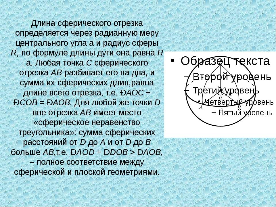 Длина сферического отрезка определяется через радианную меру центрального угл...