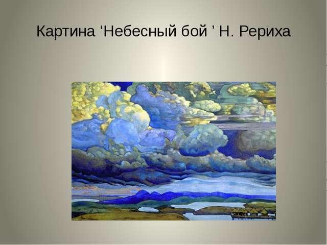 Картина 'Небесный бой ' Н. Рериха