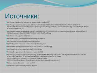 Источники: http://kuraev.ru/index.php?option=com_content&task=view&id=217 htt