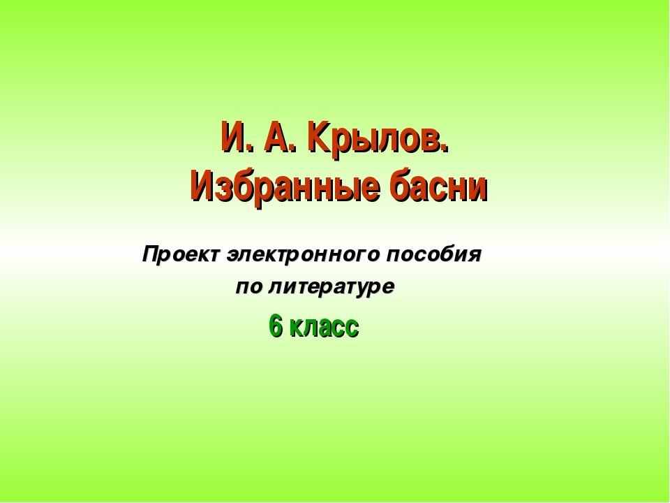 И. А. Крылов. Избранные басни Проект электронного пособия по литературе 6 класс