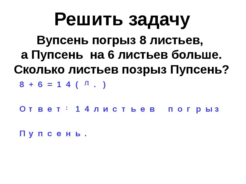 Решить задачу Вупсень погрыз 8 листьев, а Пупсень на 6 листьев больше. Скольк...