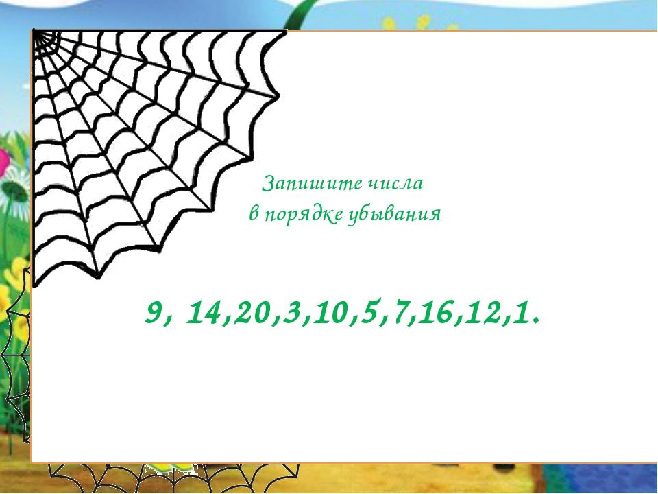 Запишите числа в порядке убывания 9, 14,20,3,10,5,7,16,12,1.