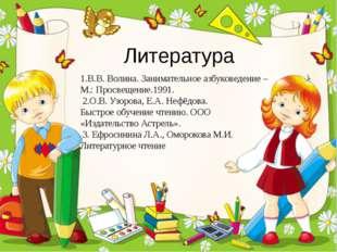 Литература 1.В.В. Волина. Занимательное азбуковедение – М.: Просвещение.1991.