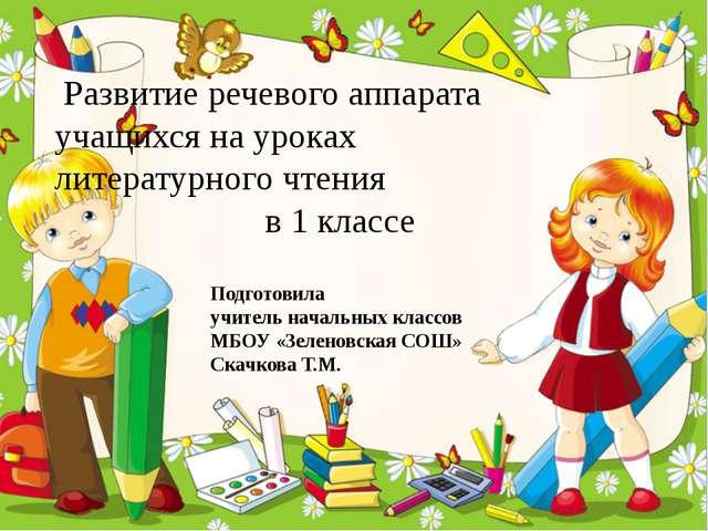 Развитие речевого аппарата учащихся на уроках литературного чтения в 1 класс...
