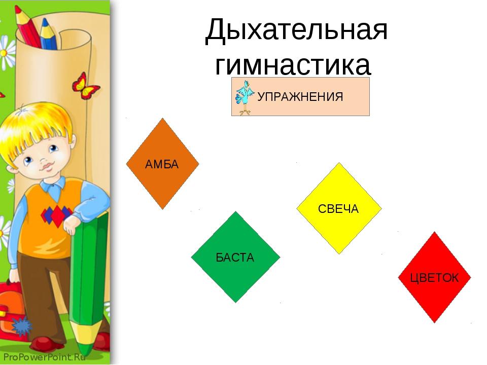Дыхательная гимнастика УПРАЖНЕНИЯ АМБА БАСТА СВЕЧА ЦВЕТОК ProPowerPoint.Ru