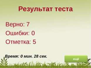Результат теста Верно: 7 Ошибки: 0 Отметка: 5 Время: 0 мин. 28 сек.