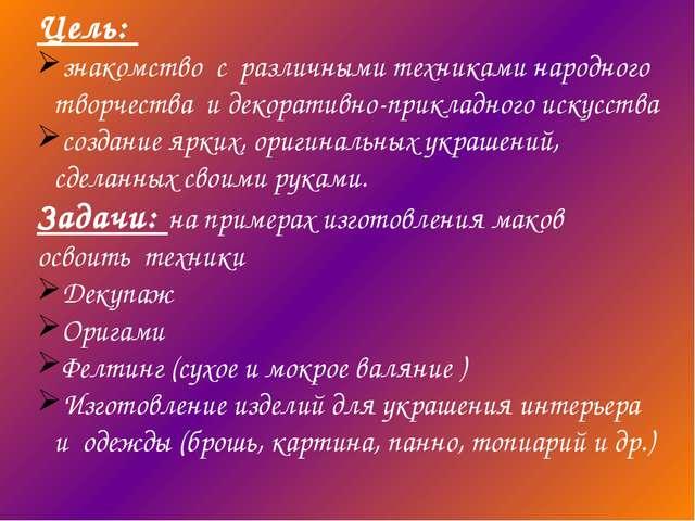 Цель: знакомство с различными техниками народного творчества и декоративно-пр...