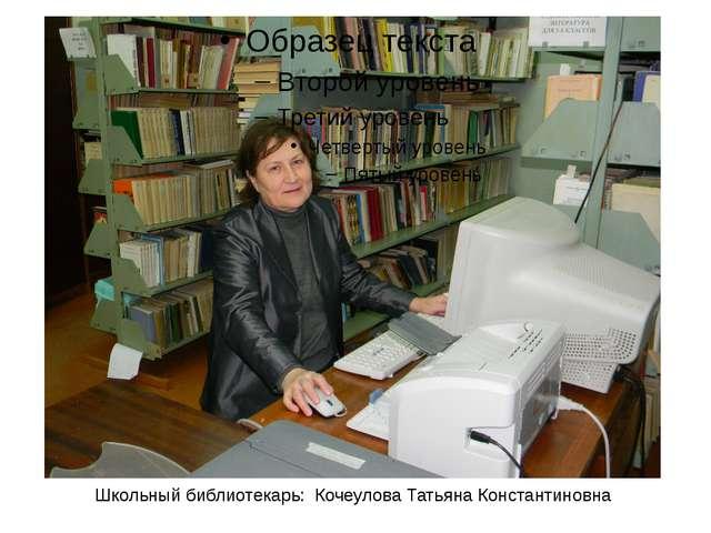 Школьный библиотекарь: Кочеулова Татьяна Константиновна