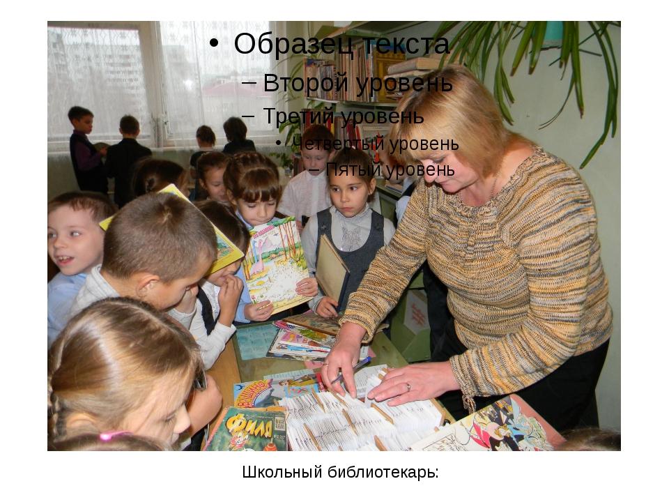 Школьный библиотекарь: