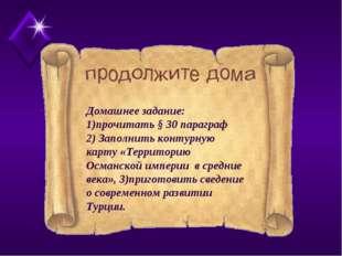 Домашнее задание: 1)прочитать § 30 параграф 2) Заполнить контурную карту «Тер