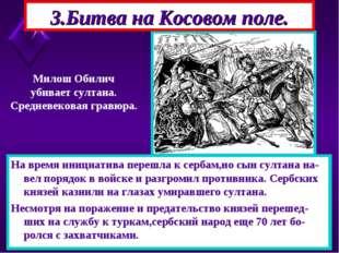 3.Битва на Косовом поле. В 1389 г. османы двинулись на Сербию.Генеральное сра