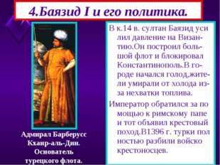 4.Баязид I и его политика. В к.14 в. султан Баязид уси лил давление на Визан-
