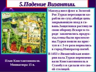 5.Падение Византии. Махмуд ввел флот в Золотой Рог.Турки перетащили ко-рабли