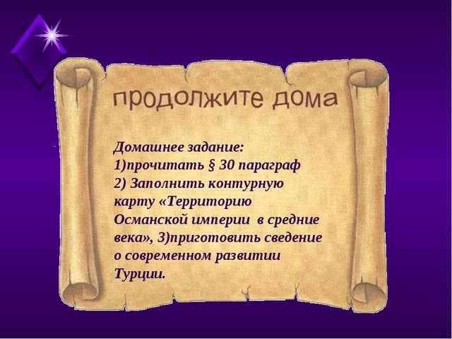 Домашнее задание: 1)прочитать § 30 параграф 2) Заполнить контурную карту «Тер...