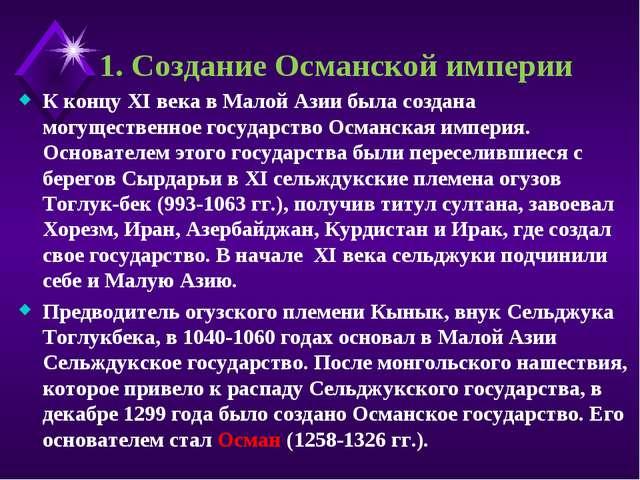 1. Создание Османской империи К концу XI века в Малой Азии была создана могущ...