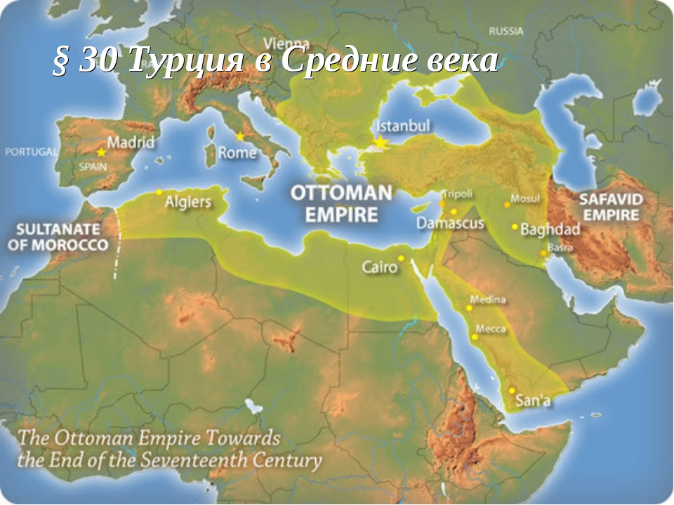 § 30 Турция в Средние века