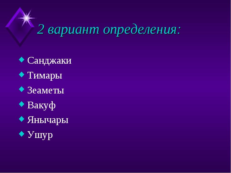 2 вариант определения: Санджаки Тимары Зеаметы Вакуф Янычары Ушур
