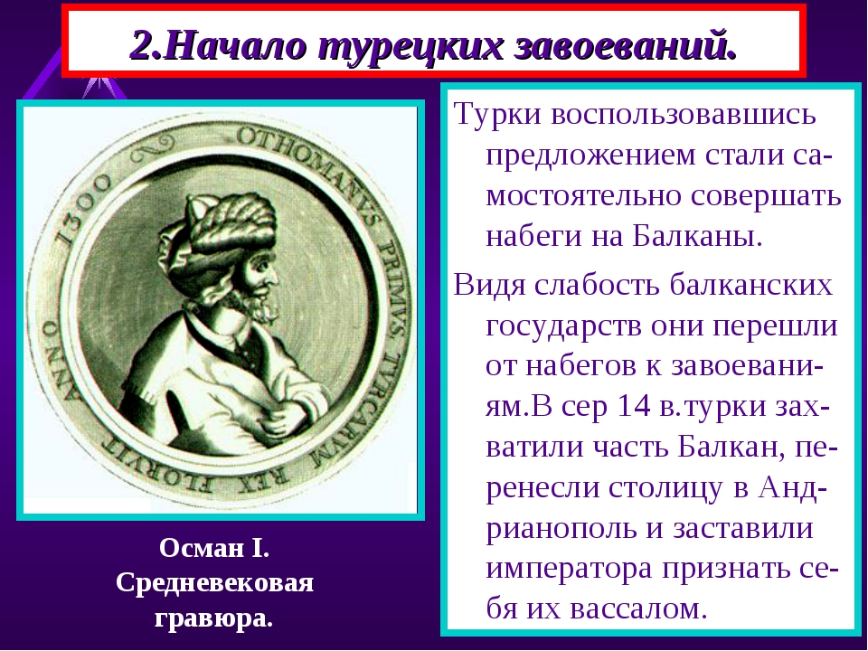 2.Начало турецких завоеваний. Турки воспользовавшись предложением стали са-мо...