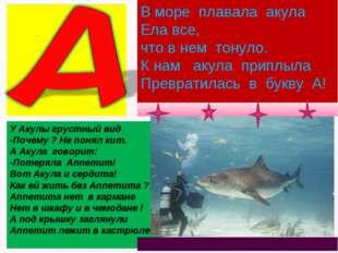 У Акулы грустный вид -Почему ? Не понял кит. А Акула говорит: -Потеряла Аппе