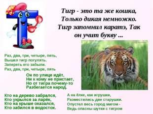 Тигр - это та же кошка, Только дикая немножко. Тигр запомнил каратэ, Так он у
