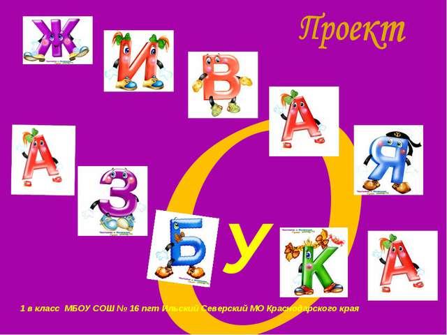 О У 1 в класс МБОУ СОШ № 16 пгт Ильский Северский МО Краснодарского края