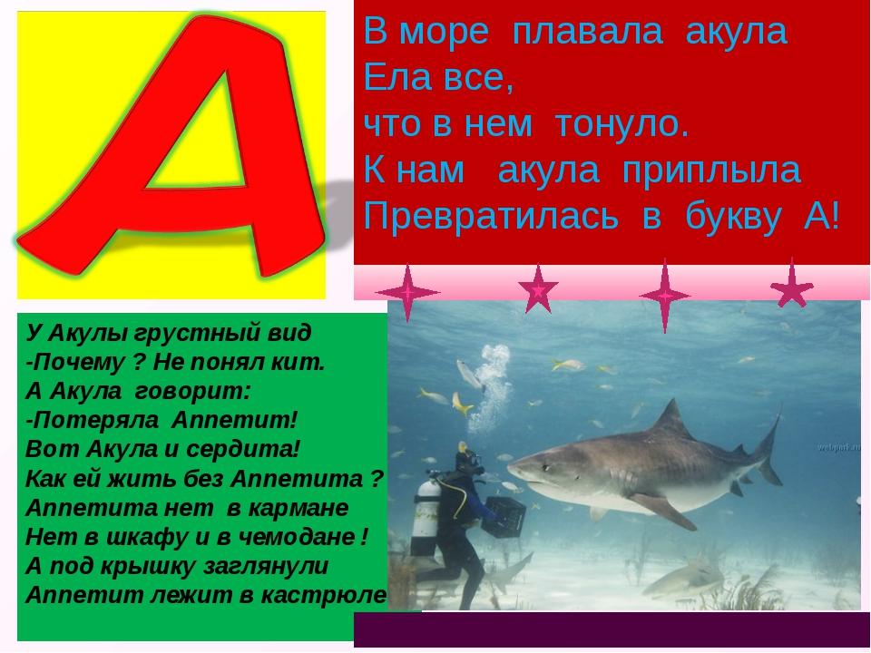 У Акулы грустный вид -Почему ? Не понял кит. А Акула говорит: -Потеряла Аппе...
