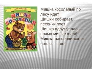 Мишка косолапый по лесу идет, Шишки собирает, песенки поет Шишка вдруг упала