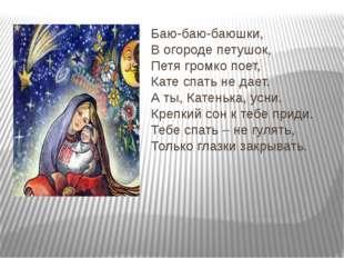 Баю-баю-баюшки, В огороде петушок, Петя громко поет, Кате спать не дает.
