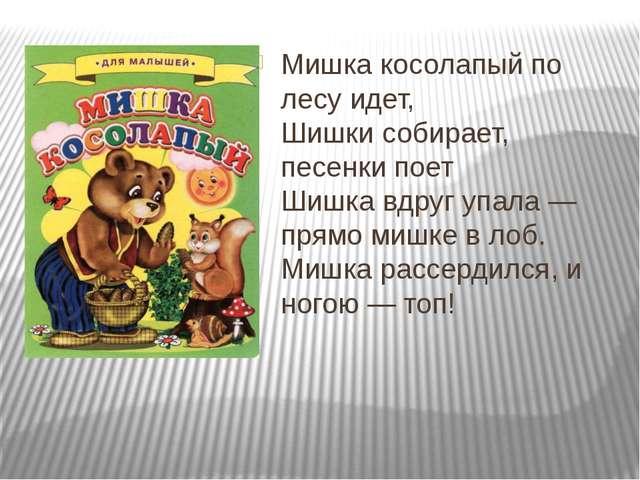 Мишка косолапый по лесу идет, Шишки собирает, песенки поет Шишка вдруг упала...
