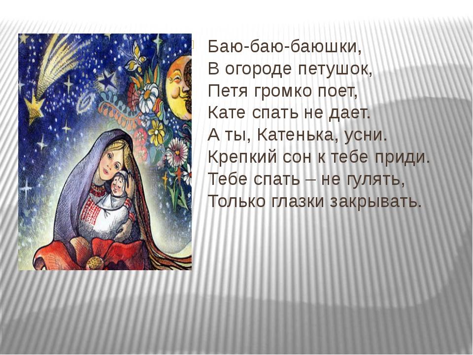 Баю-баю-баюшки, В огороде петушок, Петя громко поет, Кате спать не дает....