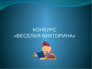 КОНКУРС «ВЕСЕЛАЯ ВИКТОРИНА»