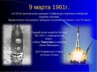 9 марта 1961г. Первый полет корабля Восток-3КА №1 с «экипажем» на борту: соба