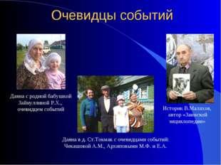 Очевидцы событий Историк В.Малахов, автор «Заинской энциклопедии» Даяна с род