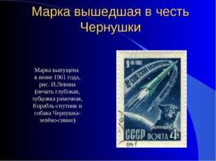 Марка вышедшая в честь Чернушки Марка выпущена в июне 1961 года, рис. И.Левин