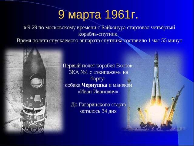 9 марта 1961г. Первый полет корабля Восток-3КА №1 с «экипажем» на борту: соба...