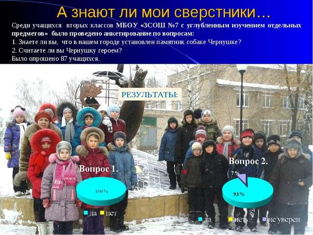 Среди учащихся вторых классов МБОУ «ЗСОШ №7 с углубленным изучением отдельных...