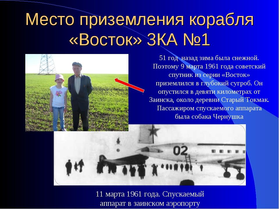 Место приземления корабля «Восток» 3КА №1 11 марта 1961 года. Спускаемый аппа...