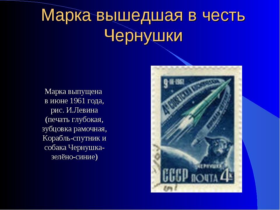 Марка вышедшая в честь Чернушки Марка выпущена в июне 1961 года, рис. И.Левин...