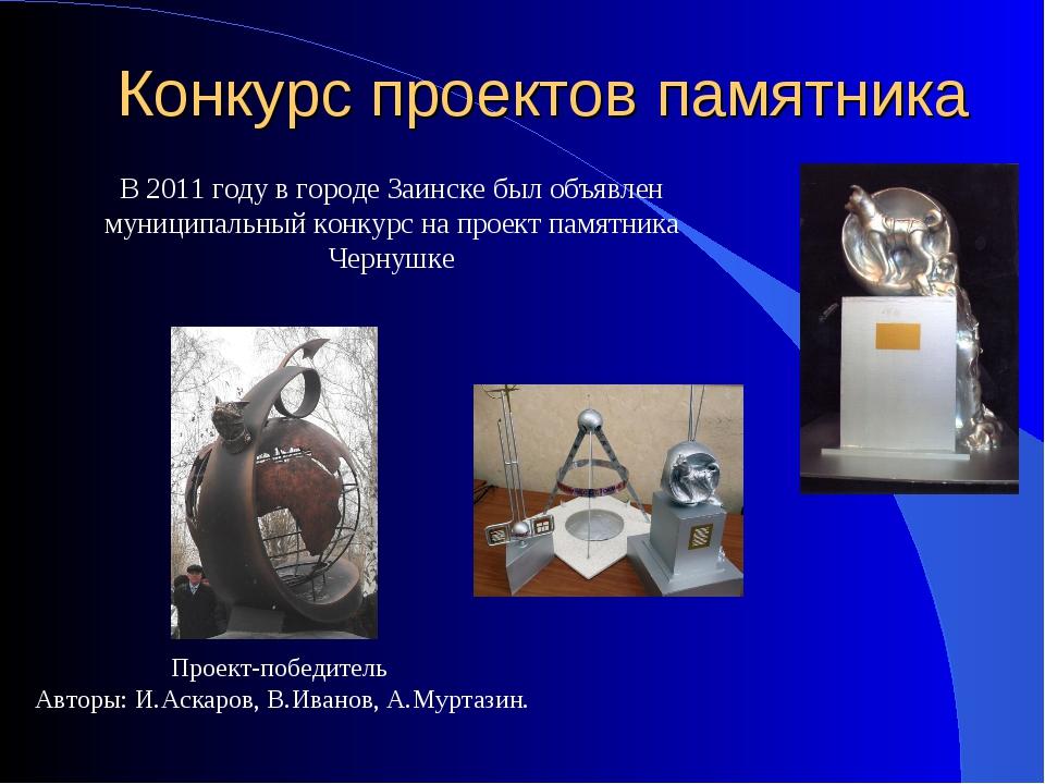 Конкурс проектов памятника В 2011 году в городе Заинске был объявлен муниципа...