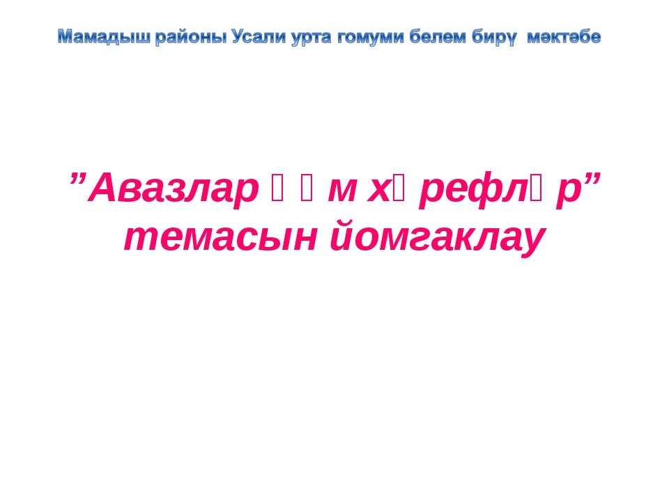 """""""Авазлар һәм хәрефләр"""" темасын йомгаклау"""