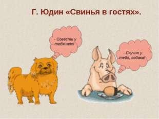 Г. Юдин «Свинья в гостях». - Скучно у тебя, собака! - Совести у тебя нет!
