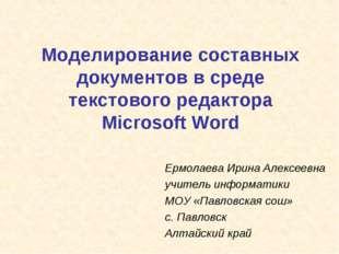 Моделирование составных документов в среде текстового редактора Microsoft Wor