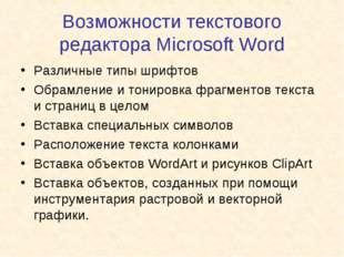 Возможности текстового редактора Microsoft Word Различные типы шрифтов Обрамл