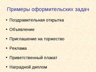 Примеры оформительских задач Поздравительная открытка Объявление Приглашение