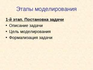 Этапы моделирования 1-й этап. Постановка задачи Описание задачи Цель моделиро