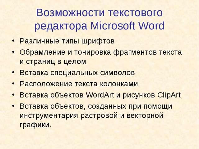 Возможности текстового редактора Microsoft Word Различные типы шрифтов Обрамл...
