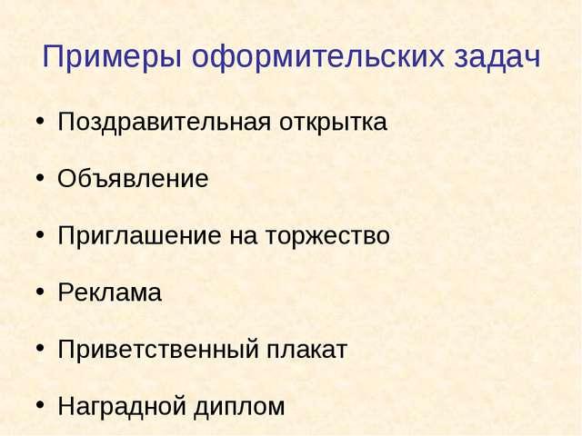 Примеры оформительских задач Поздравительная открытка Объявление Приглашение...