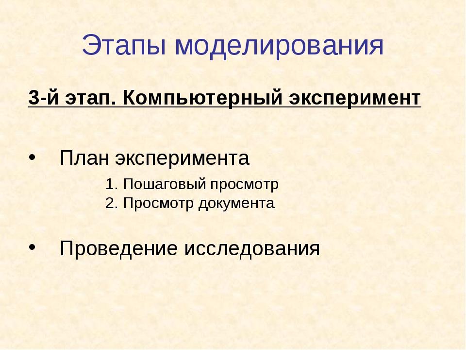 Этапы моделирования 3-й этап. Компьютерный эксперимент План эксперимента Пров...